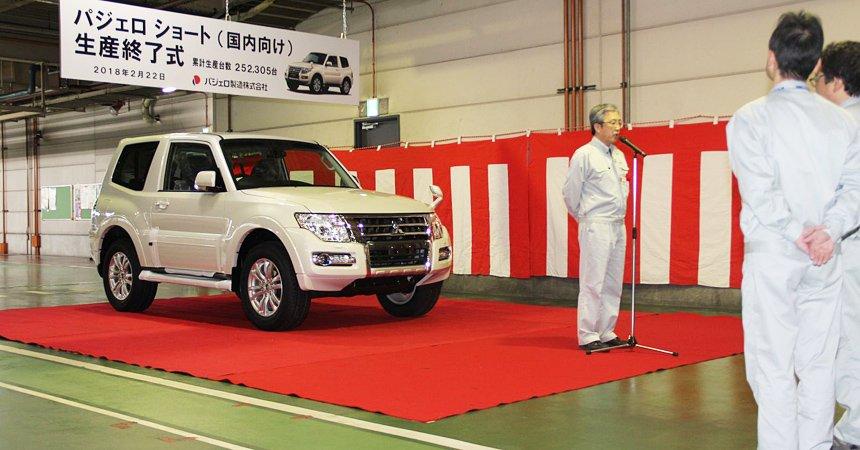 Мицубиши объявило опрекращении продаж Pajero