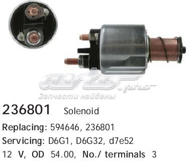 Втягивающее реле doblo 1.3 valeo cs1346