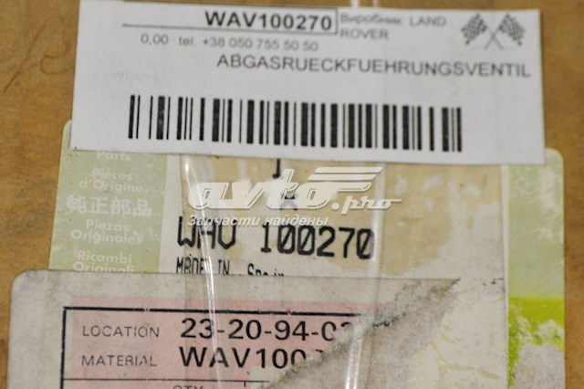 клапан egr рециркуляции газов  WAV100270