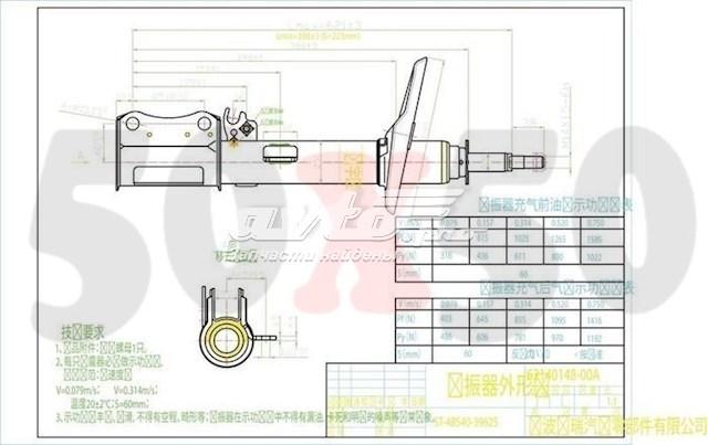 амортизатор задній, лівий  ST4854039625