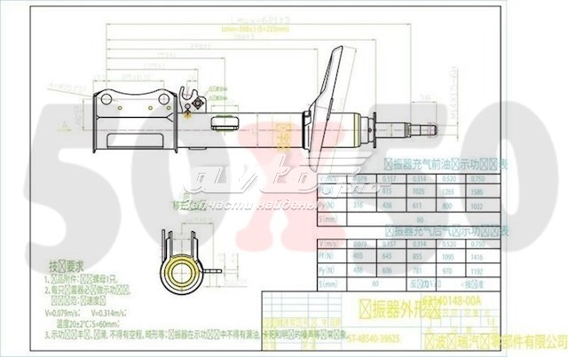 амортизатор задний левый  ST4854039625