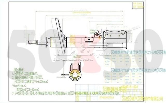 амортизатор задний правый  ST4853039235