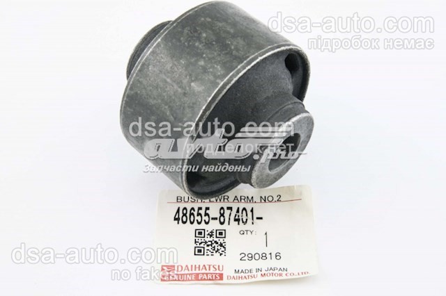 Фото: Сайлентблок переднього нижнього важеля Daihatsu Terios